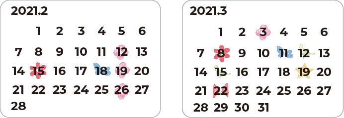 2月・3月開催カレンダー