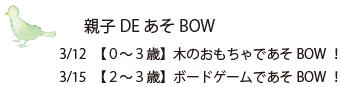 親子 DEあそBOW 3/12 【0~3歳】木のおもちゃであそBOW! 3/15 【2~3歳】ボードゲームであそBOW!